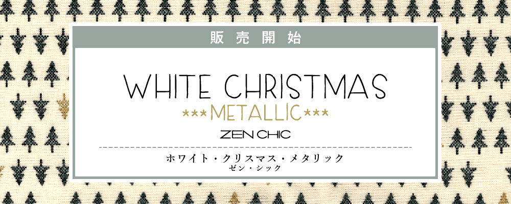 white-christmas-metallic 発売開始